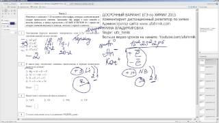 ХИМИЯ Досрочный ЕГЭ 2015 ЗАДАНИЕ 1, 2, 3, 4 Репетитор по химии УфаХимик