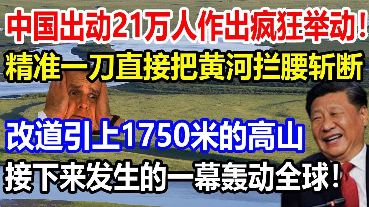 中国出动21万人作出疯狂举动!精准一刀直接把黄河拦腰斩断,改道引上1750米的高山,接下来发生的一幕轰动全球!【#科技#军事#武器】