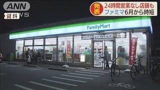 ファミリーマート 6月から24時間営業を取りやめへ(20/02/04)