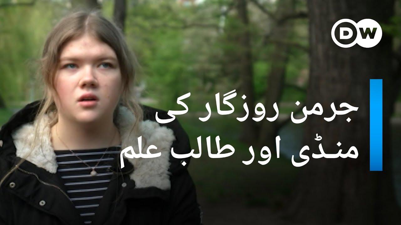 ملازمتیں نہ ملنے پر جرمن نوجوان پریشان   DW Urdu