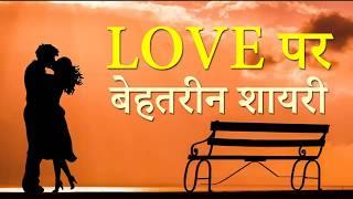 प्यार पर बेहतरीन शायरी | Love Shayari | I Love You Shayari