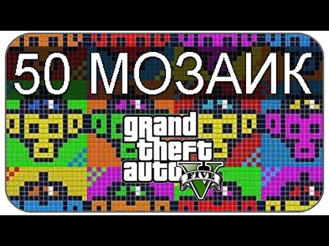 GTA 5 - 50 МОЗАИК ОБЕЗЬЯНОК (50 Monkey Mosaics Pieces Location)