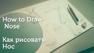 КАК РИСОВАТЬ НОС/ How To Draw:  Nose(Всем привет! В этом видео я расскажу и покажу вам как рисовать нос! Естественно школы у всех разные, поэтому..., 2015-11-29T10:18:35.000Z)