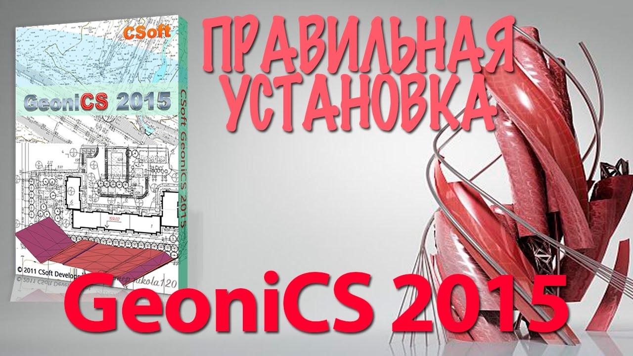 Установка geonics 2015 youtube.