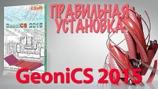 УСТАНОВКА GeoniCS 2015