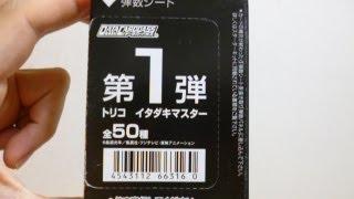 Repeat youtube video トリコ★イタダキマスター【第1弾】 パック開封!