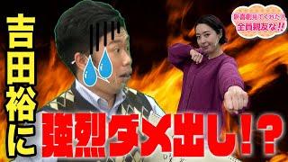 吉田裕タジタジ