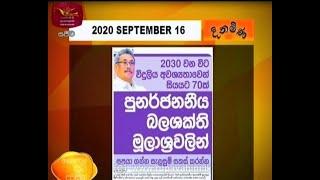 Ayubowan Suba Dawasak   2020- 09-16 Rupavahini Thumbnail