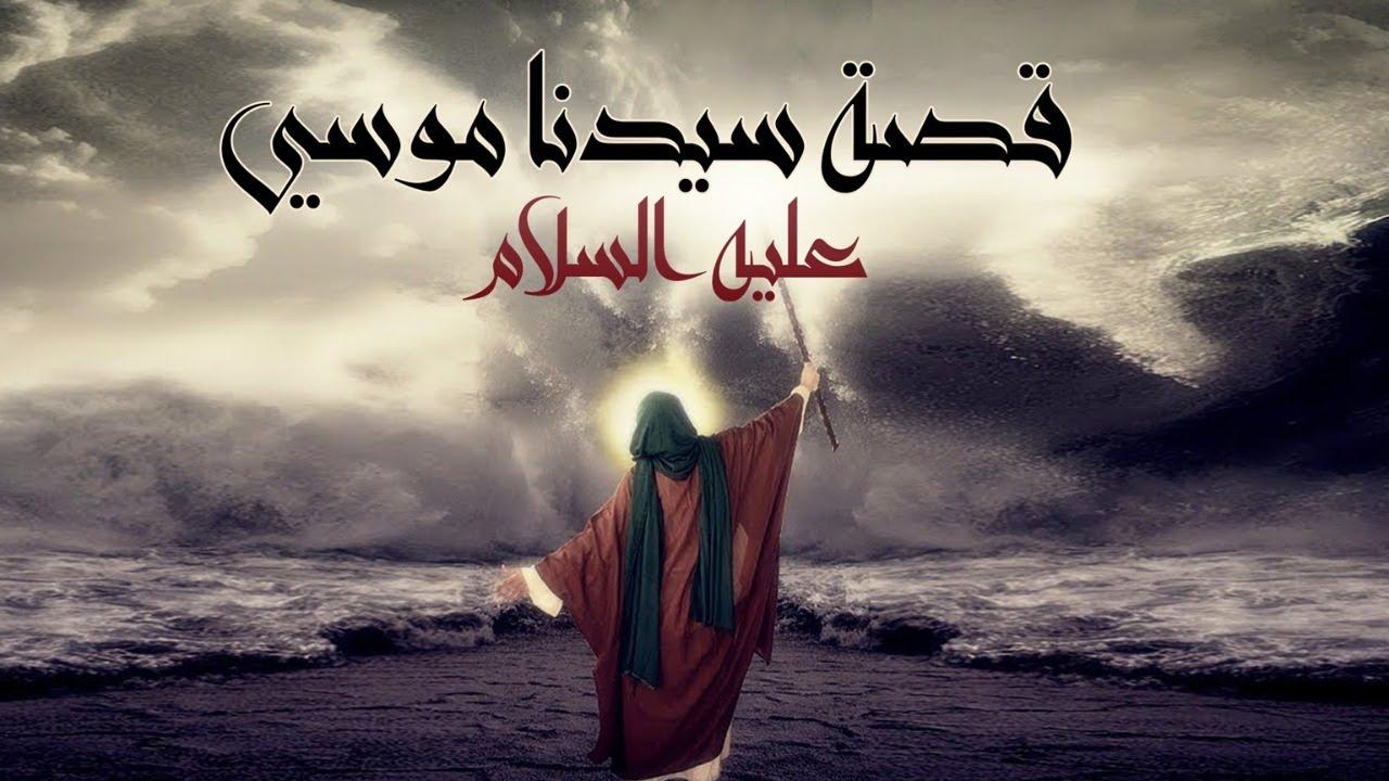 Kalem Allah Movie I حصرياً فيلم سيدنا موسي عليه السلام - كليم الله