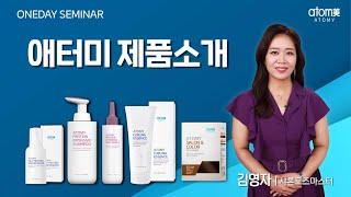 애터미 제품소개 김영자 SRMㅣ컬링 에센스, 실크 프로…