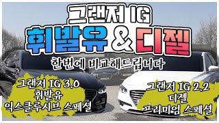 [양곰TV] 그랜저IG 중고 가솔린 & 디젤. 꼼꼼히 …