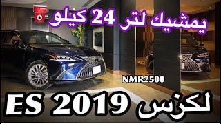 لكزس 2019 ES الشكل الجديد  وصلت الرياض صارت افخم واجمل