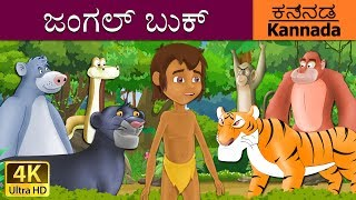 ದಿ ಜಂಗಲ್ ಬುಕ್ | Jungle Book in Kannada | Kannada Stories | Kannada Fairy Tales