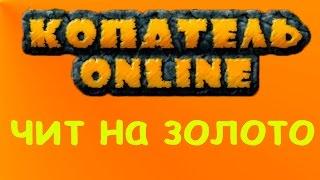 Чит на золото копатель онлайн(http://advertisin.ru//406-besplatnoe-zoloto-dlya-kopatel-onlayn.html Чит на золото на копатель онлайн - Отличный чит если вы больше не желае..., 2015-01-26T22:53:07.000Z)