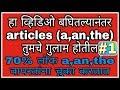 हा हिडिओ बघितल्यानंतर (articles) a,an,the तुमचे गुलाम होतील.part 1 In Marathi Free online education