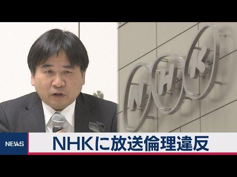 NHKに放送倫理違反