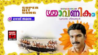 മാവേലി അമ്മയെ | Onam Songs Malayalam | Festival Songs Malayalam | Shine Sreenivasan Songs