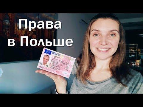 Как получить права в Польше? И сколько это стоит? Опыт по шагам