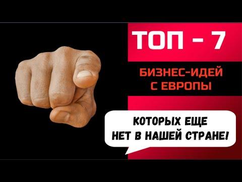 ТОП-7 Бизнес идей с Европы, которых еще нет в нашей стране!!! Будь первым!