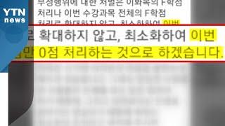 '온라인시험' 틈 노린 대학가 부정행위 만연...대책은? / YTN