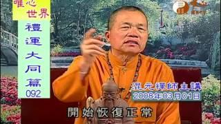 【禮運大同篇092】| WXTV唯心電視台