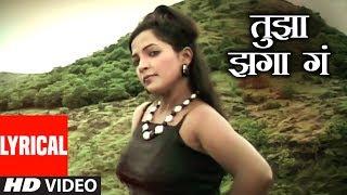 तुझा झगा गं वाऱ्यावर उडतो | Tujha Jhaga Ga | Marathi Full Lyrical Video | Atul Lohar