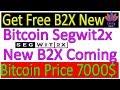 New Bitcoin Segwit2x Get (B2X) Coming - फ्री मिलेगा B2X - BTC Price Analysis - In Hindi