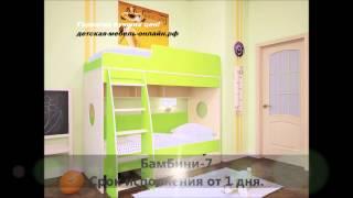Детская мебель БамБини-7(http://glawmebel.ru/novinkadetskaya-mebel-bambini-dvuhyarusnye-krovati-bambin... Детская мебель BamBini-7 - подростковая мебель Высокого качества., 2012-05-04T10:37:04.000Z)