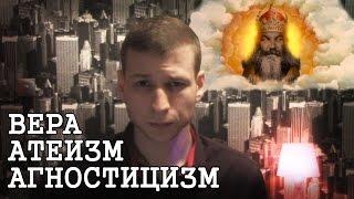 Вера, атеизм, агностицизм | 99 мыслей