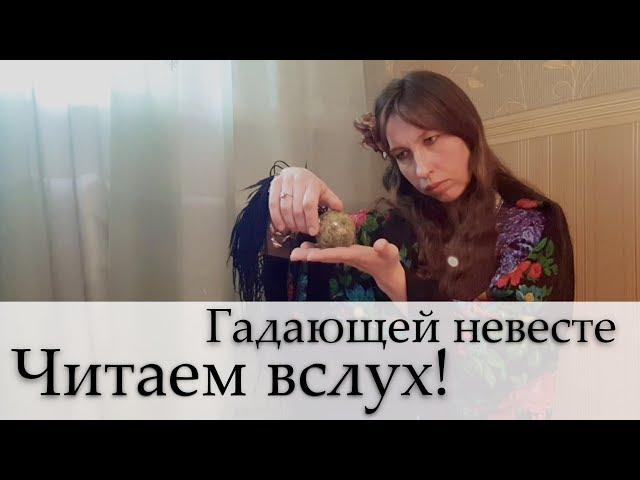 Изображение предпросмотра прочтения – ЮлияДармина читает произведение «Гадающей невесте» Н.А.Некрасова