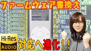 iPodがハイレゾ対応に進化!!ファームウェア書き換え(Rockbox)で便利で高音質に 改造方法手順 thumbnail