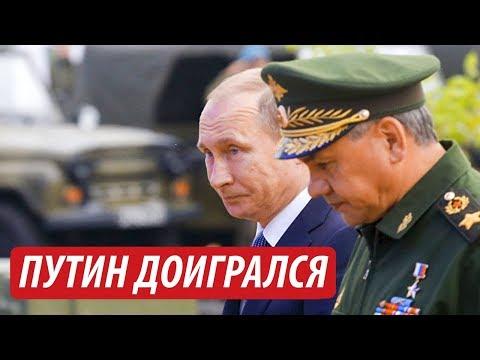 Путин доигрался. Россия