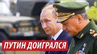 Путин доигрался. Россия будет страдать за Украину