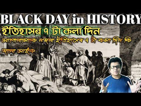 Black Day in History // ইতিহাসৰ ৭ টা কলা দিন