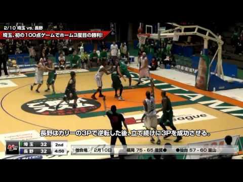 bjリーグ 2012-2013シーズン 2/10 埼玉vs.長野 ダイジェスト