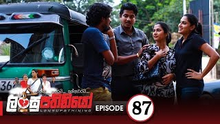 Lansupathiniyo | Episode 87 - (2020-03-25) | ITN Thumbnail