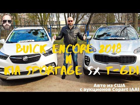 Buick Encore 2018 и Kia Sportage SX T-GDI 2017. Авто из США