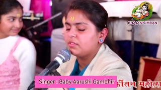 Baby Aarushi Gambhir || Piya Le Gai Jiya Teri Pehli Najar, Jane Kaisa Jaddu Kiya Tune O Jadugar