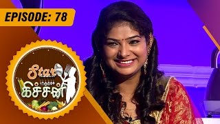 Star Kitchen spl show 07-10-2015 episode 78 Actress Swetha Special Cooking in tamil full hd youtube video 07.10.15 | Vendhar Tv Star Kitchen programs 7th October 2015