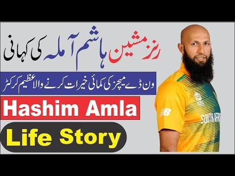 Biography of Hashim Amla in Urdu/Hindi Hashim Amla ki Kahani