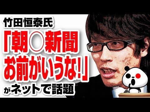 2020年4月9日 竹田恒泰「お前が言うな!お前が言うなっつーの!」が話題