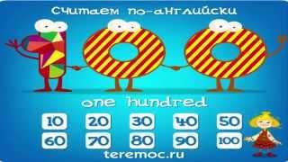 Английский для детей: Считаем десятками до 100 - мультик. Учимся считать по-английски(Мы начинаем изучать счет по-английски. С нашими весёлыми цифрами Вы сможете весело провести время. Узнайте,..., 2015-02-20T11:38:18.000Z)