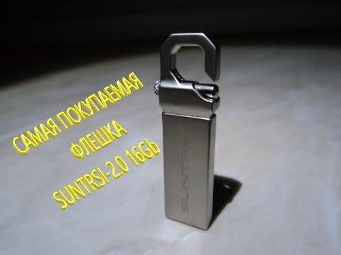 Отличная флешка  SUNTRSI - 2.0 16 Гб