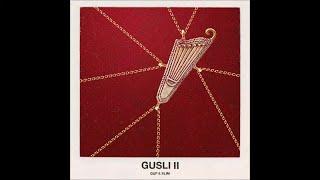GUSLI (Guf & Slim) - 03. Ушла (альбом «GUSLI II»)