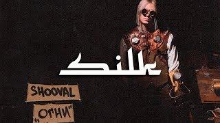 SHOOVAL - ОГНИ
