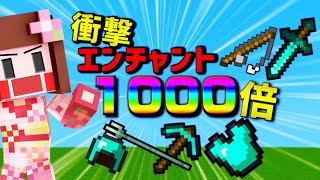【マイクラ】1000倍エンチャント付けたら色んな道具がチート級になった!!