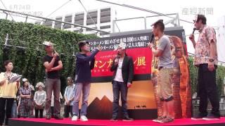 大阪・湊町リバープレイスから「ツタンカーメン展」(本社など主催)が...