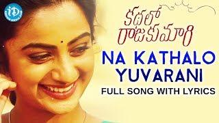 Kathalo Rajakumari Movie Songs - Na Kathalo Yuvarani Full Song With English Lyrics | Nara Rohit