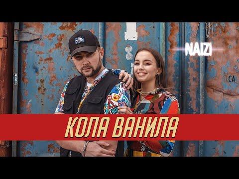 Naizi - Кола ванила (Премьера 2020)