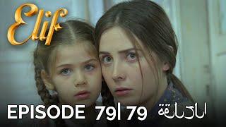 Elif Episode 79 (Arabic Subtitles)   أليف الحلقة 79